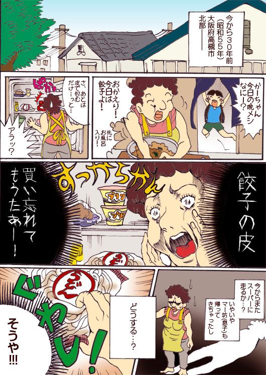うどん餃子発祥秘話1