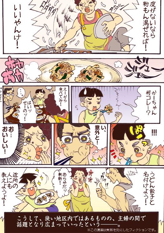 うどん餃子発祥秘話2