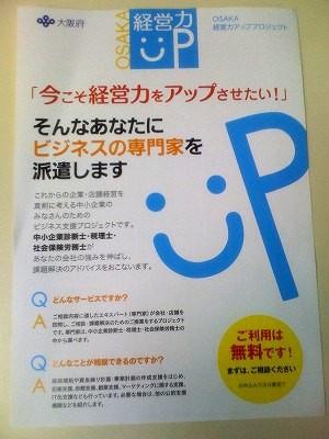 大阪経営力アッププロジェクト