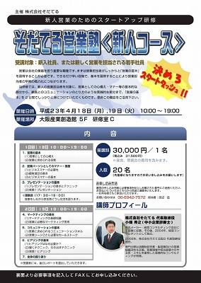 新人営業研修2011年度