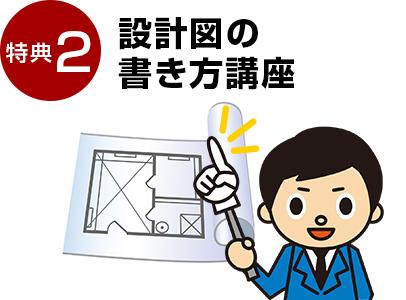 shukyaku-tokuten02