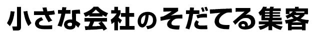 sodateru-shukyaku