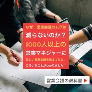 営業会議の教科書を受け取る