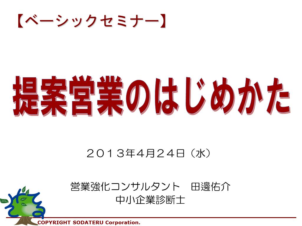 大阪サンソウカンで営業セミナーしましたよ。【提案営業のはじめ方】