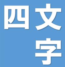 珍しい会社名・商号、ひらがな4文字の面白い会社をまとめてみました。