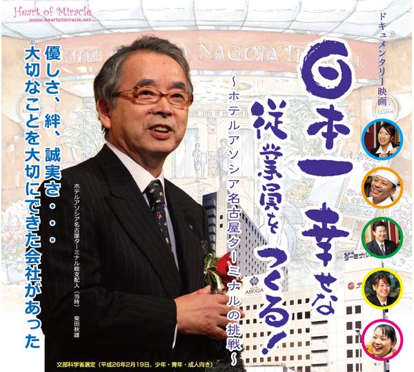 日本一幸せな従業員をつくる!~ホテルアソシア名古屋ターミナルの挑戦~映画の上映会を主催しています!