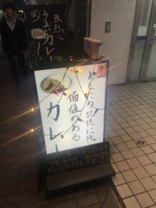 渋谷店の看板