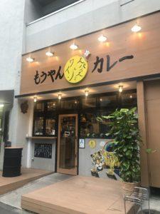 虎ノ門店の店頭(もうやんカレー)