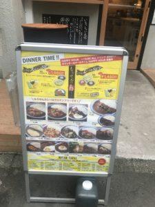 虎ノ門店の店頭看板(もうやんカレー)