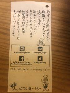 伝票の裏側のコメント(もうやんカレー)