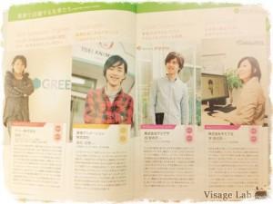 学校パンフレットに東社員が掲載されました。