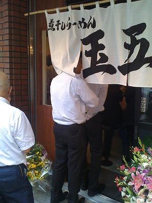 玉五郎の店前