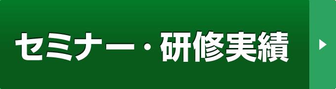 セミナー・研修実績(2007年~2011年)