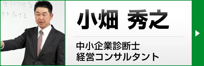 小畑秀之(中小企業診断士、経営コンサルタント)