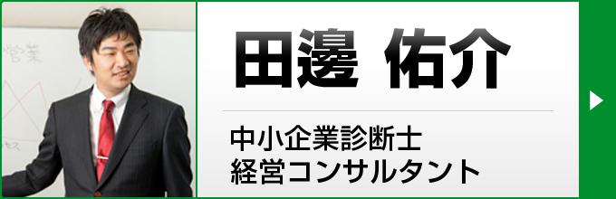 田邊佑介(中小企業診断士、経営コンサルタント)