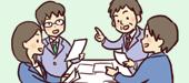 【営業会議のノウハウ】営業会議とは目的を達成するための会議です。 目的を達成するためにはどんな営業会議が必要なのか、考えてみませんか。