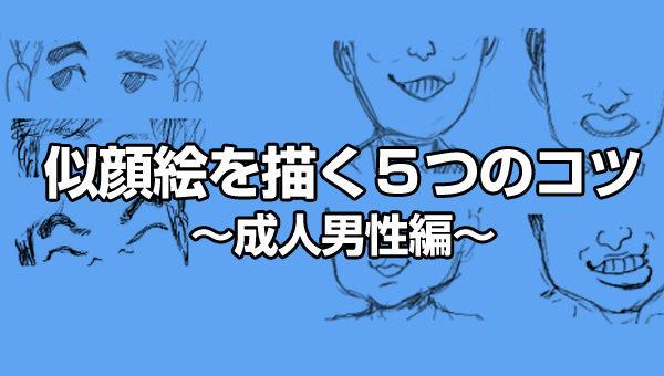 似顔絵を描く5つのコツ~成人男性編~
