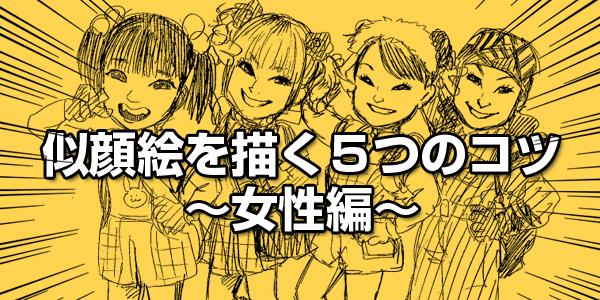 似顔絵を描く5つのコツ~女性編~(モーニング娘。の似顔絵より)